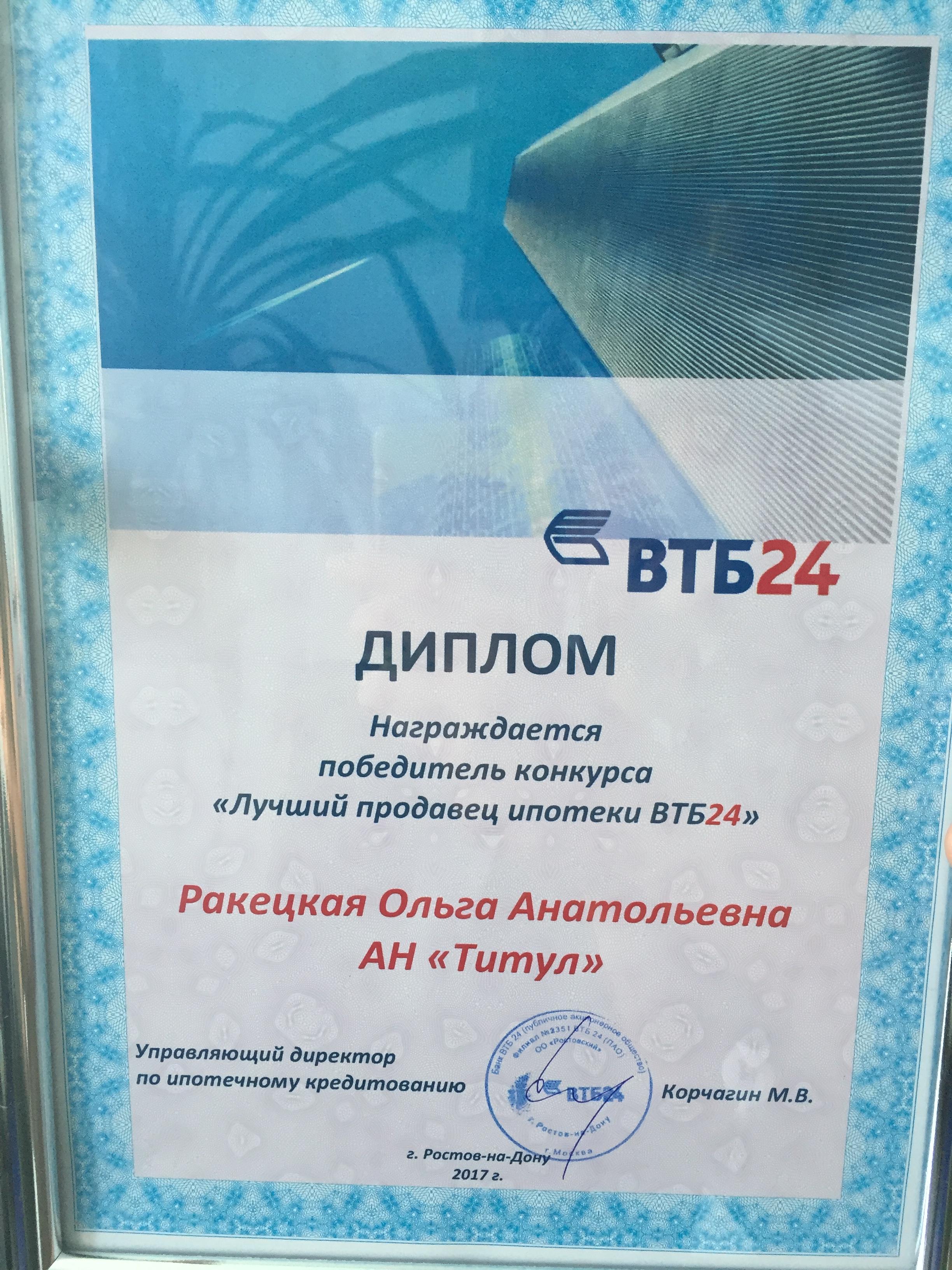 Новости Сотрудники Титула лучшие продавцы ипотеки  года второй ипотечный брокер компании Попова Юлия была награждена дипломом Лучший продавец ипотеки в номинации Лучший партнер ВТБ 24 по ипотечному