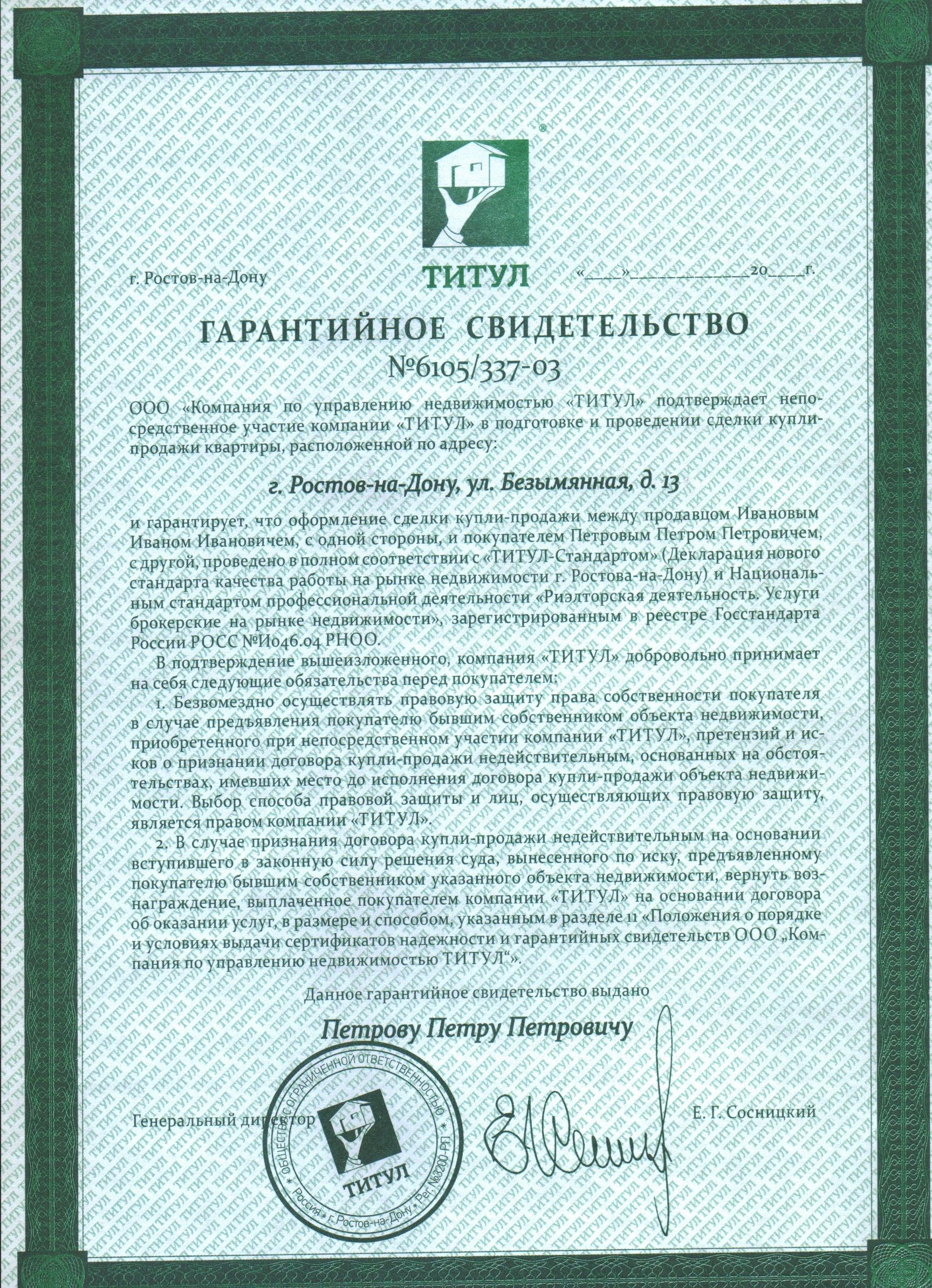 Ростовская область, Ростов-на-Дону, Таганрогская 6