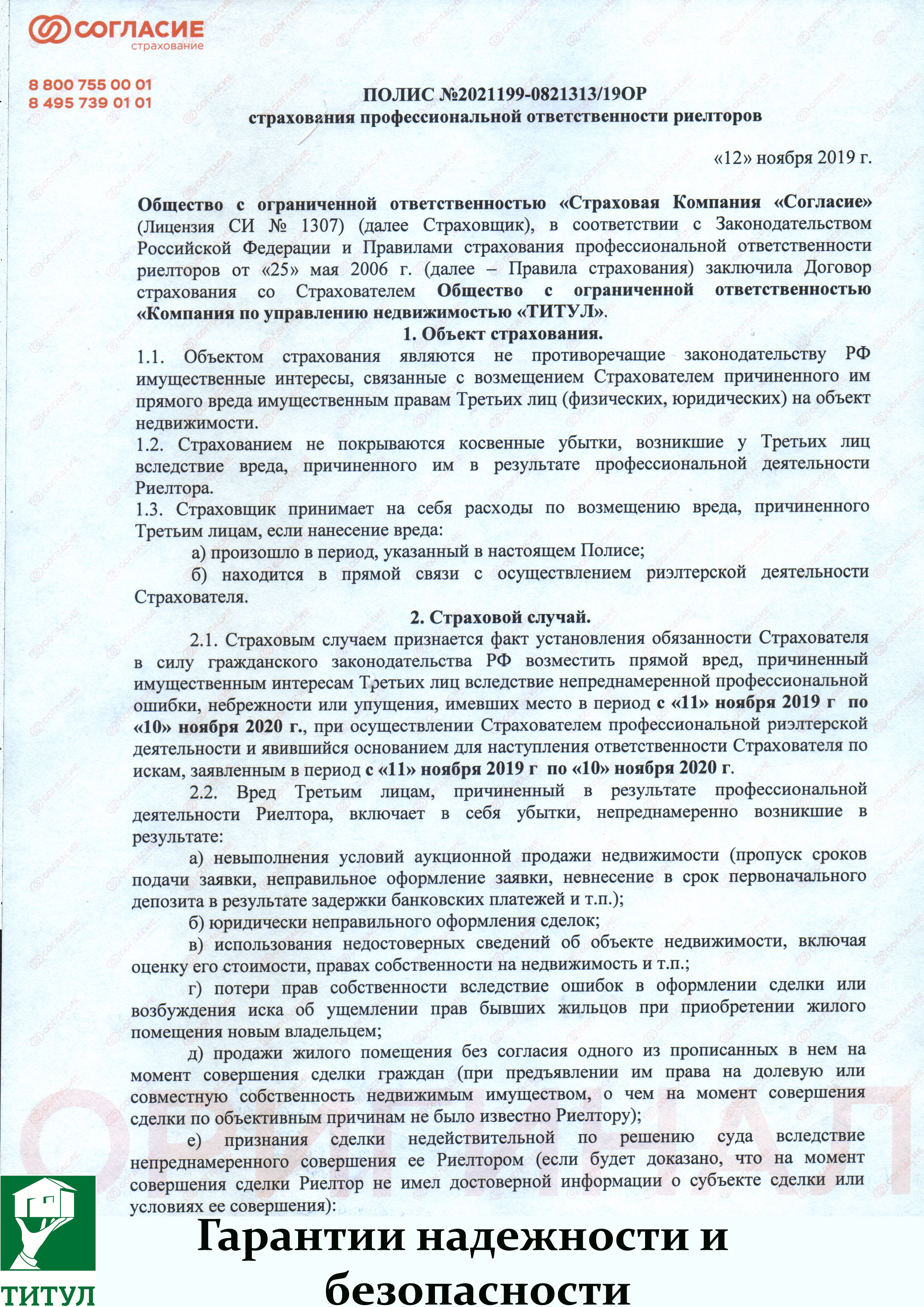 Ростовская область, Ростов-на-Дону, Соколова 7